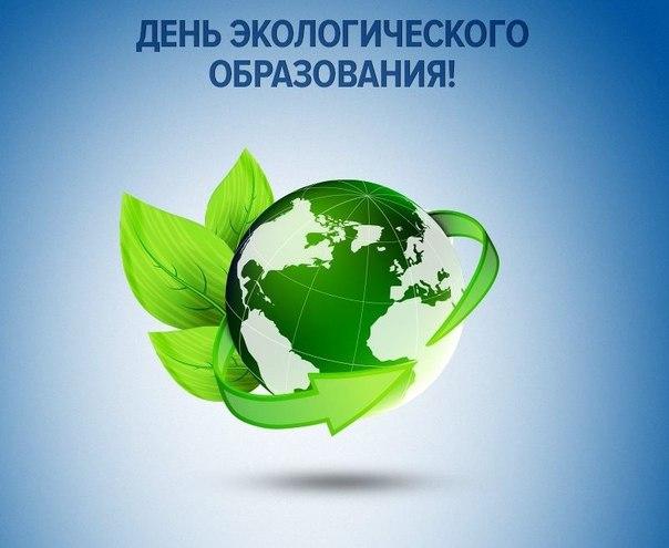 12 мая - День экологического образования