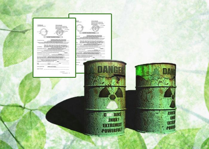 Паспортизация опасных отходов 1-4 класса