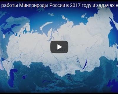 Об итогах работы Минприроды России в 2017 году и задачах на 2018 г.
