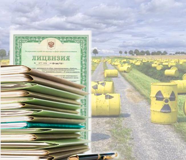 Лицензия по обращению с отходами 1-4 класса опасности