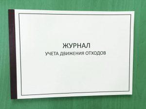 Ведение учета отходов в Екатеринбурге