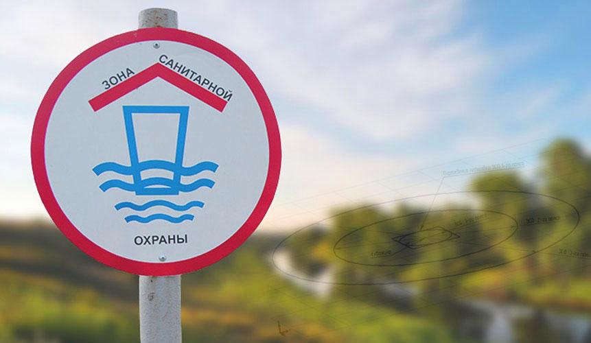 Зоны санитарной охраны водоисточников екатеринбург