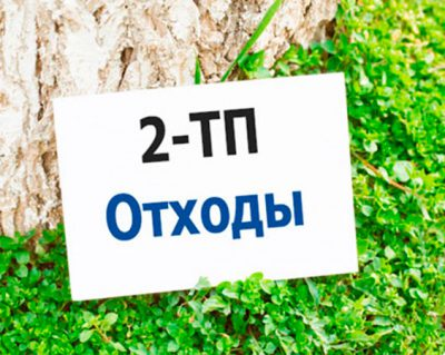 Отличия новой формы №2-ТП (отходы) от старой